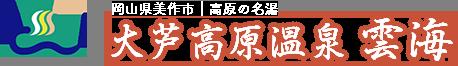 大芦高原温泉 雲海